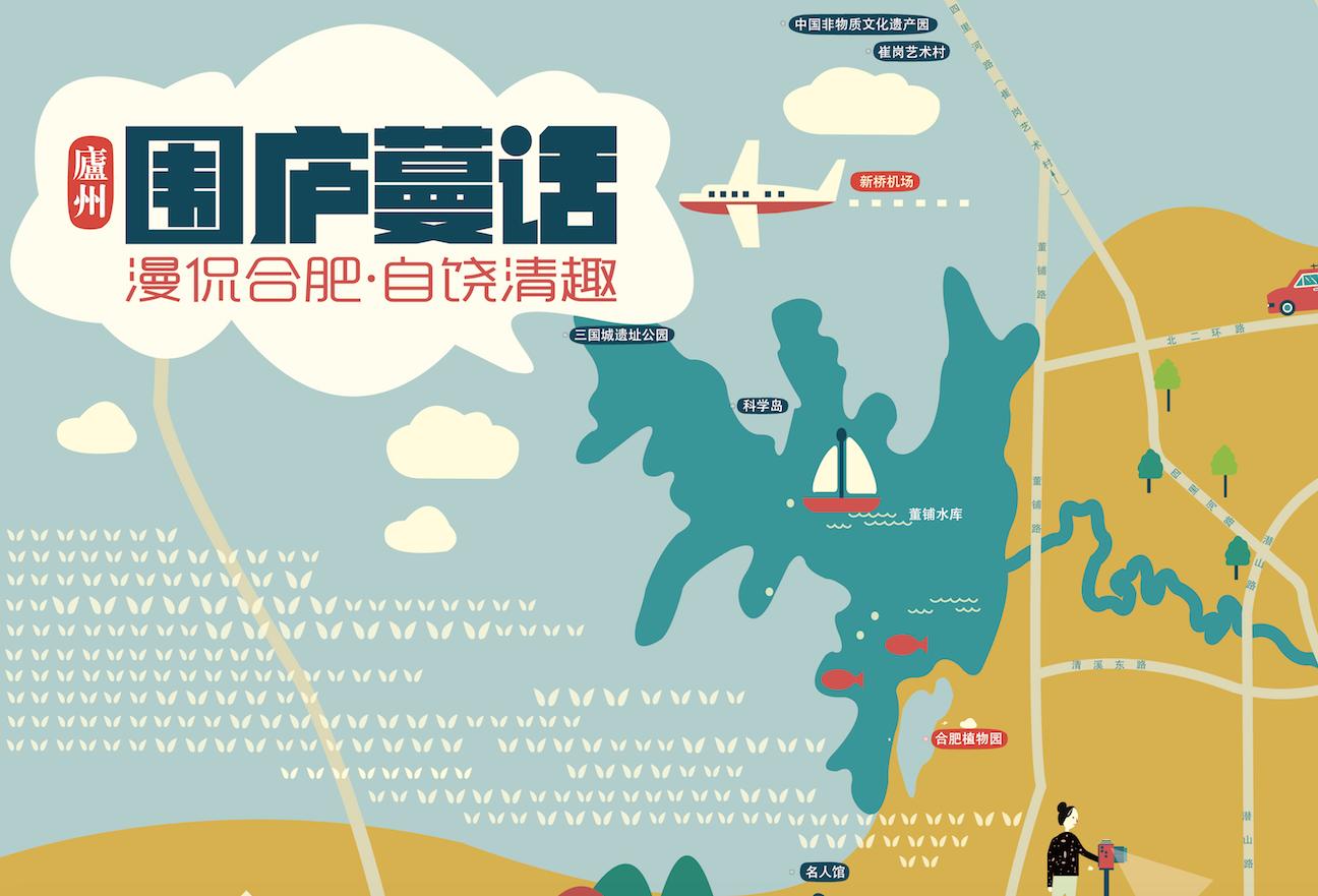 围庐蔓话——合肥原创手绘地图
