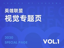 【零一】2020年英雄联盟视觉专题页vol.1