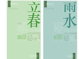 二十四节气海报/日历/书签/桌面壁纸