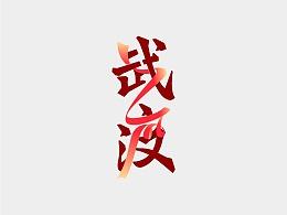 武汉·战疫 | 必胜