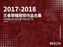 BEECHI-王者荣耀2017~2018视觉作品合集
