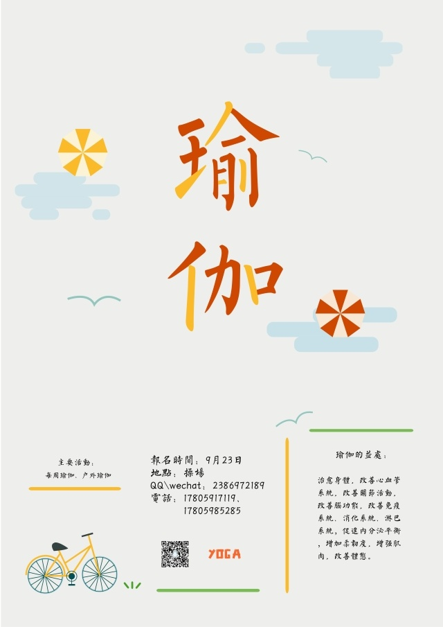 瑜伽社团纳新海报,宣传单