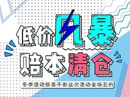 淘宝促销banner