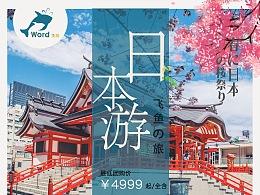 日本旅游宣传DM单