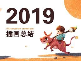 2019-插画摸鱼总结