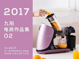 2017九阳料理机榨汁机电商详情页合集2