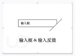 拆解「输入框」,理解输入反馈的规则逻辑