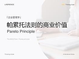管理学 - 帕累托法则的商业价值