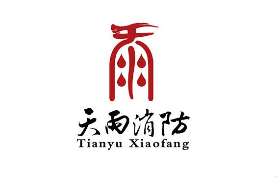 消防器材标志设计 鲜明个性的消防设备logo设计 上海公司logo设计 灭火器具公司logo设计