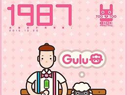 1987(特别版) - Gulu羊