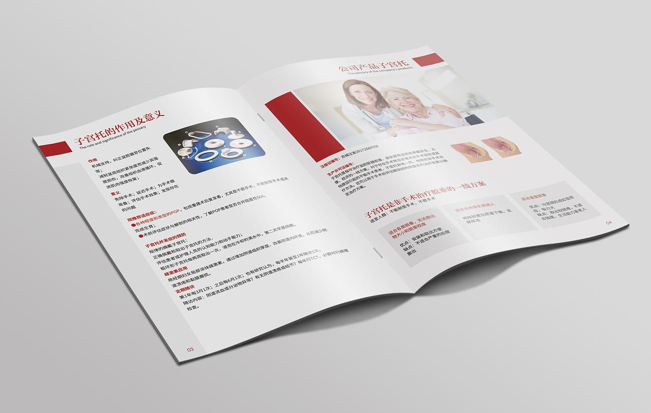 医疗器械宣传册 排版 企业画册 产品目录 catalog 简约图片