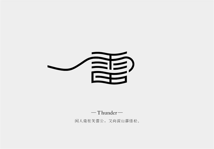 查看《一组字体练习小品》原图,原图尺寸:1002x698