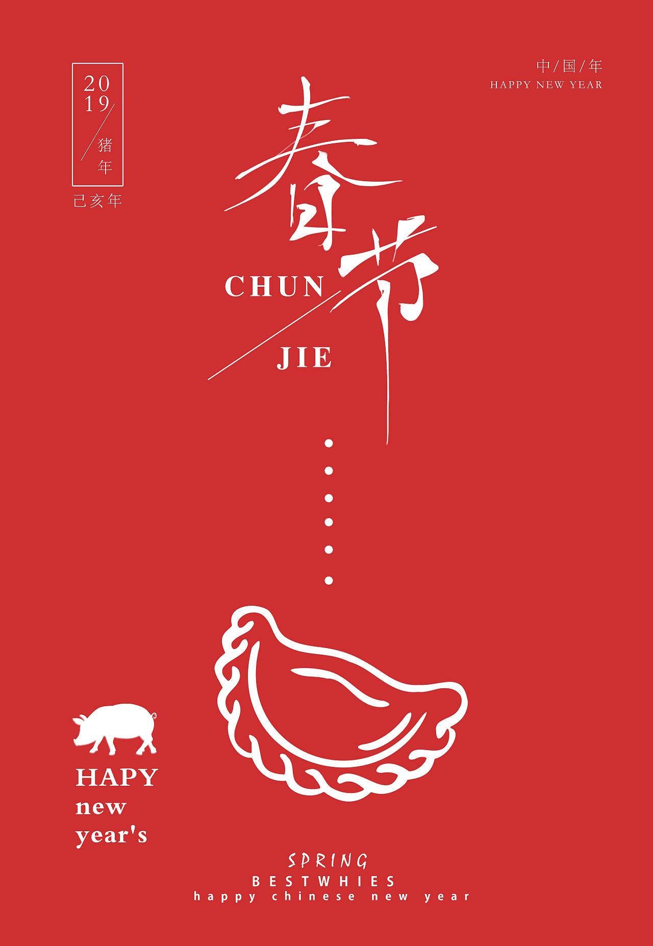 春节简约手绘海报