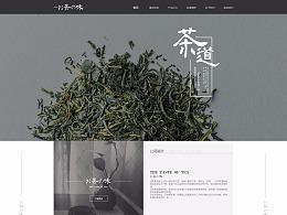 日式茶叶官网首页设计