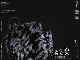 汉字起源概念视觉Chapter01