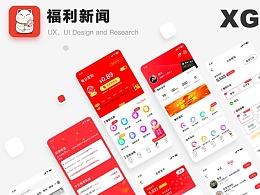 福利看点app产品设计