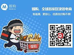 区块链媒购电商推广海报