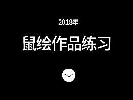 2018年鼠绘练习