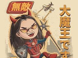 『無敌大魔王』插画练习|这是一个很长的故事……