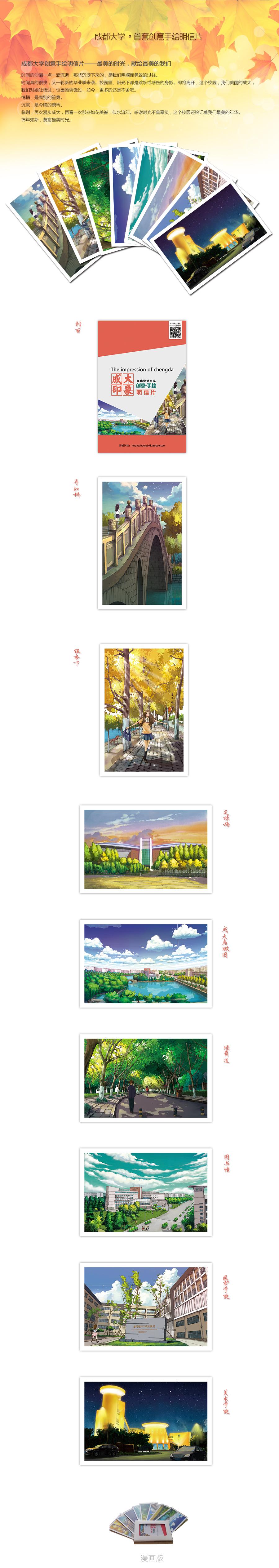 成都大学创意手绘明信片——最美的时光,献给最美的我们