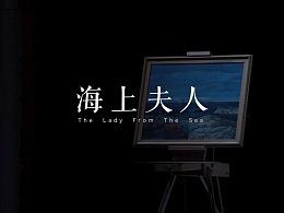 陈数《海上夫人》纪录片 (泰美时光)