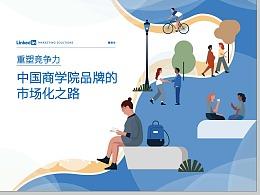 中國商學院品牌的市場化之路