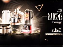 方达思【九阳活动页及榨汁机及饭煲详情】