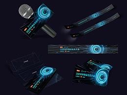 视觉创意 | 2020 磁力引擎生态大会测试稿