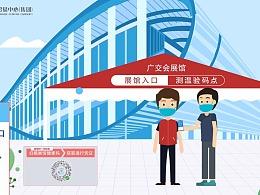 广交会展馆疫情防控宣传片