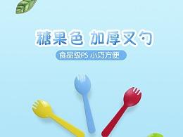 详情页——一次性塑料叉勺