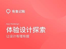 Redesign-有鱼记账体验设计探索