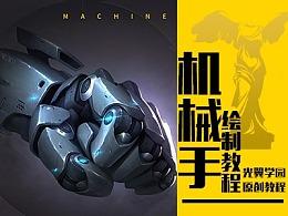 机械手绘制教程