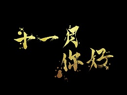 """日常练习——毛笔字体""""十一月 你好"""""""