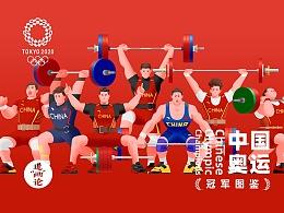 中国奥运冠军图鉴-2020东京奥运会篇