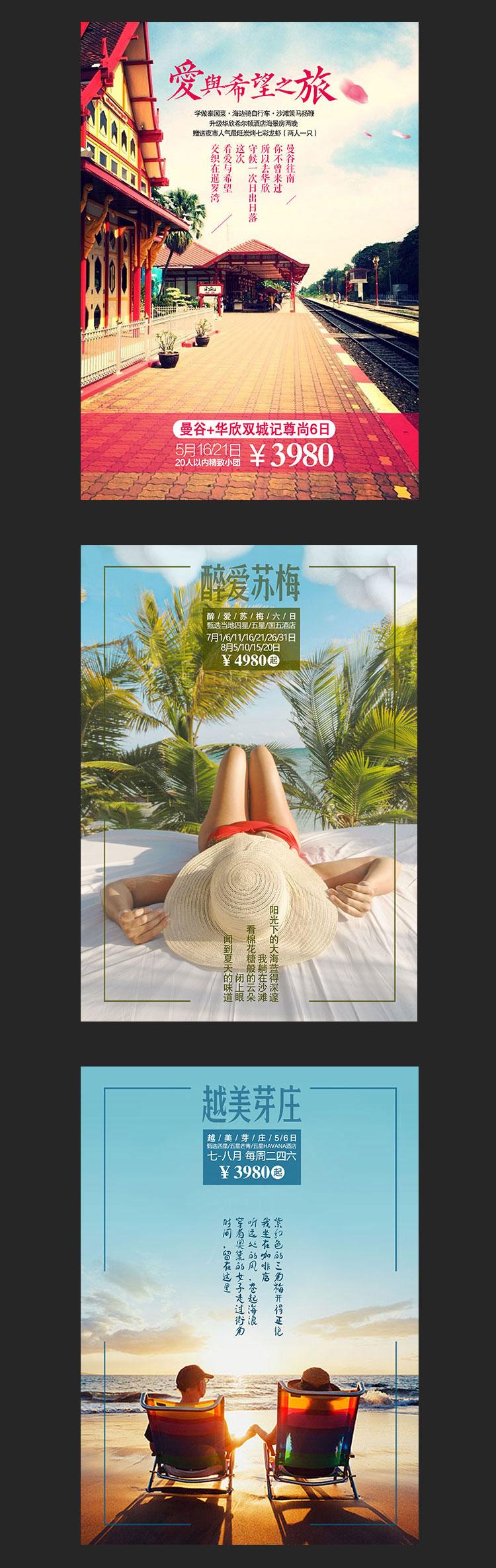 旅游广告 推广图片