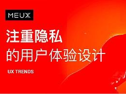 UX TRENDS | 注重隐私的用户体验设计