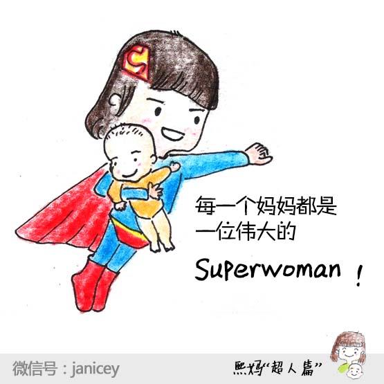 """每个妈妈都是一位伟大的""""superwoman""""图片"""