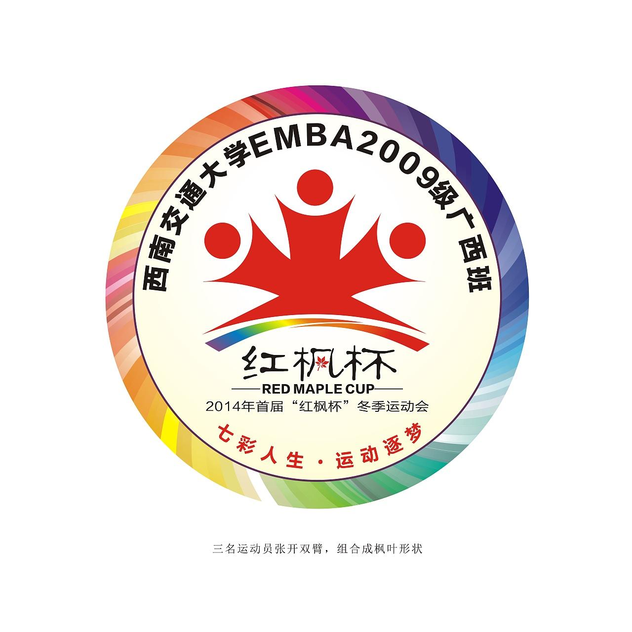 运动会标志 logo