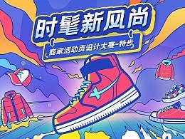 运动品牌icon设计-商家活动页设计大赛