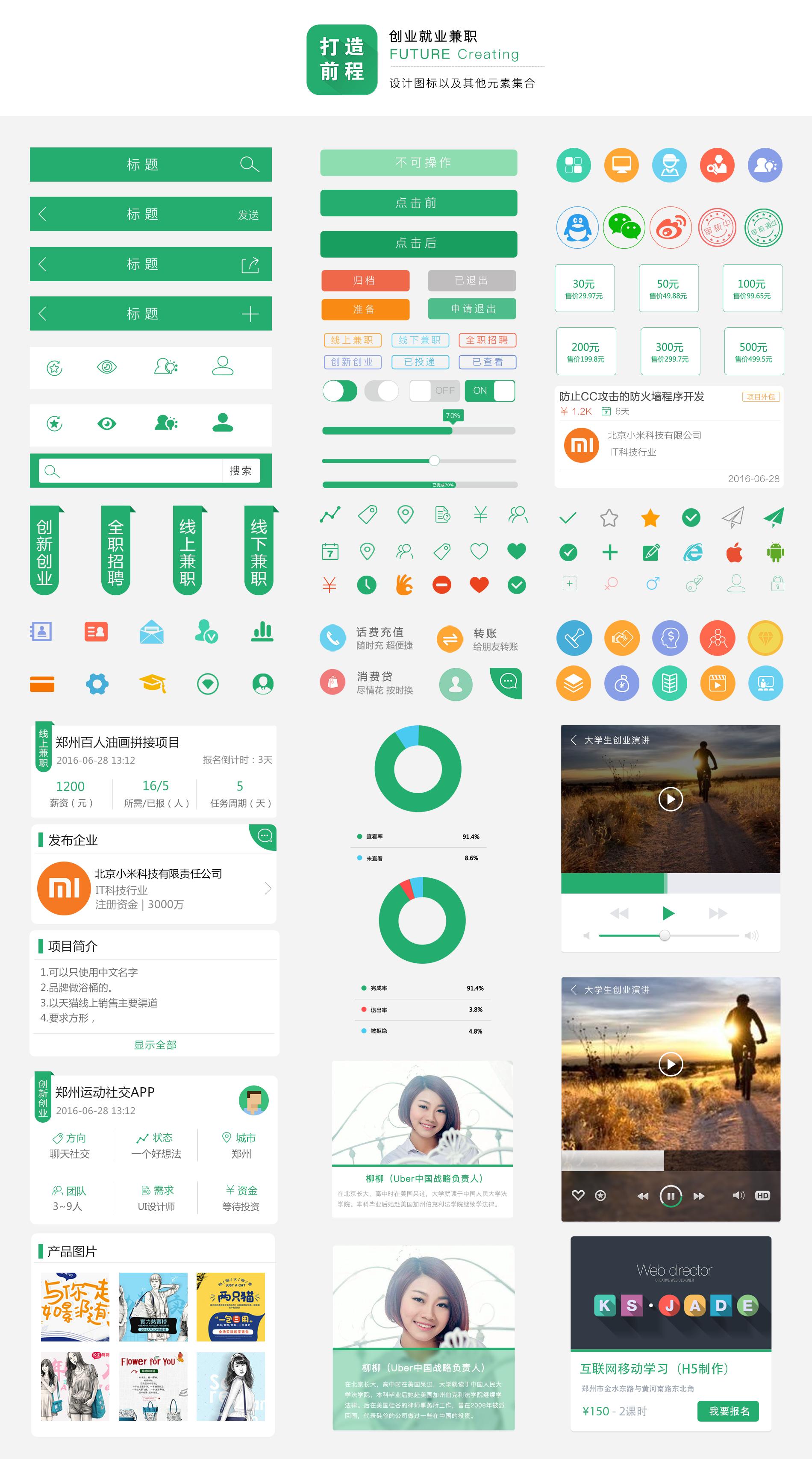 app项目图标元素集合|图标|ui|孔小二 - 原创设计作品