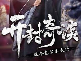 网剧《开封奇谈》logo设计