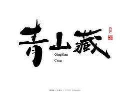 书法商写 书法定制 石头许 5月 日本字体 字体设计小集