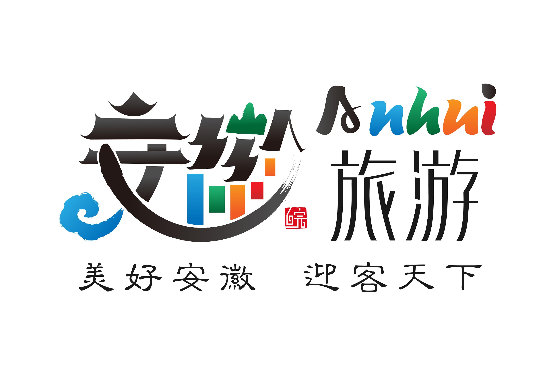 安徽旅游logo设计图片