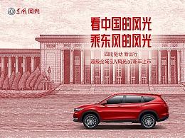 为东风风光ix7手绘的RMB风光创意系列视觉插画