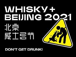WHISKY+ BEIJING 2021 北京威士忌节