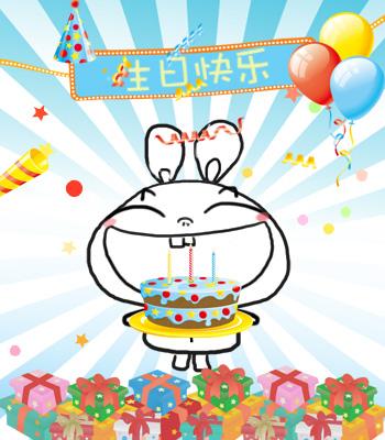 qq生日快乐图片_QQ表情原创—摆耳兔之生日快乐!(很动态哦~)|图标|UI|小水珠 ...