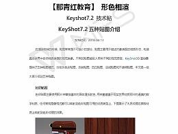 【形色相渲】Keyshot7.2技术贴-五种贴图介绍