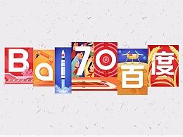 國慶節【百度 Doodle 設計】2019