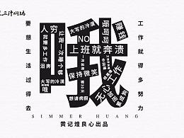 黄记煌丧文化排版
