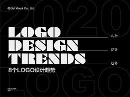 2020年8个LOGO设计趋势